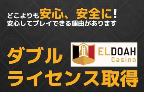 エルドアカジノはダブルライセンスを取得