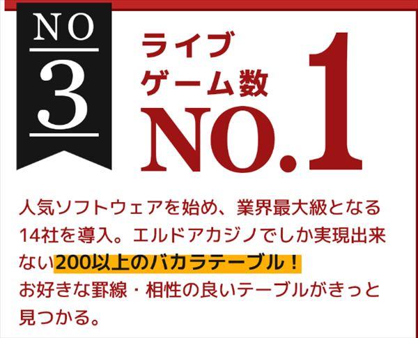 エルドアカジノのライブゲーム数は業界NO1