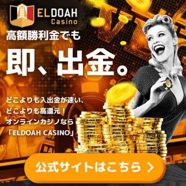 エルドアカジノは高額出金でも即出金できます