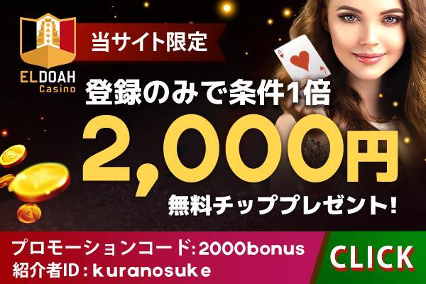 エルドアカジノ登録のみで2000円 無料チッププレゼント