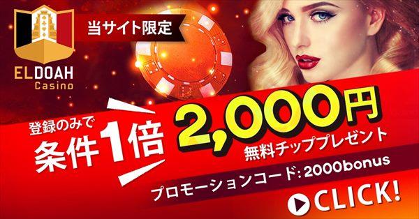 2000円の無料チップ